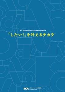 会社案内PDF